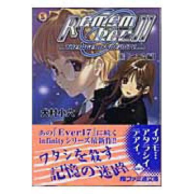 Remember 11(イレブン)  上(こころ編) /エンタ-ブレイン/犬村小六