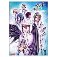 カヌチ白き翼の章公式ビジュアルファンブック   /エンタ-ブレイン
