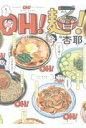 OH! 麺   /一迅社/杏耶