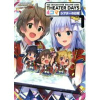 THE IDOLM@STER MILLION LIVE! THEATER DAY  1 /一迅社/バンダイナムコエンターテインメント
