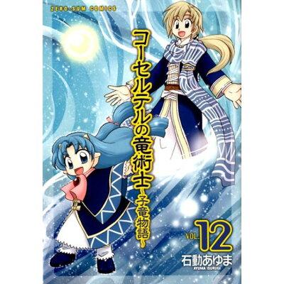 コーセルテルの竜術士~子竜物語~  12 /一迅社/石動あゆま