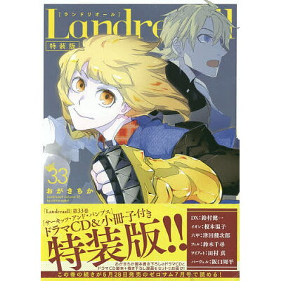 Landreaall ドラマCD&小冊子付き特装版 33 特装版/一迅社/おがきちか