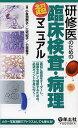 研修医のための臨床検査・病理超マニュアル 適切に検査をオ-ダ-し、結果を正しく解釈するための  /羊土社/小倉加奈子