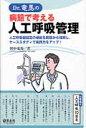 Dr.竜馬の病態で考える人工呼吸管理 人工呼吸器設定の根拠を病態から理解し、ケ-ススタデ  /羊土社/田中竜馬