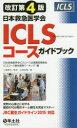 ICLS(あいしいえるえす)コ-スガイドブック 日本救急医学会  改訂第4版/羊土社/日本救急医学会