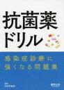抗菌薬ドリル 感染症診療に強くなる問題集  /羊土社/羽田野義郎