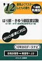 はり師・きゆう師国家試験  '12 /ユリシス/はり師・きゆう師国家試験研究会