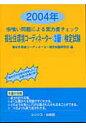 福祉住環境コ-ディネ-タ-3級検定試験 虫喰い問題による実力度チェック 2004年 /ユリシス/福祉住環境コ-ディネ-タ-検定試験研究会