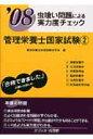 管理栄養士国家試験  '08 2 /ユリシス/管理栄養士国家試験研究会