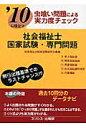 社会福祉士国家試験・専門問題  '10 /ユリシス/社会福祉士国家試験研究会