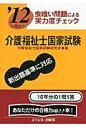 介護福祉士国家試験  '12 /ユリシス/介護福祉士国家試験研究会