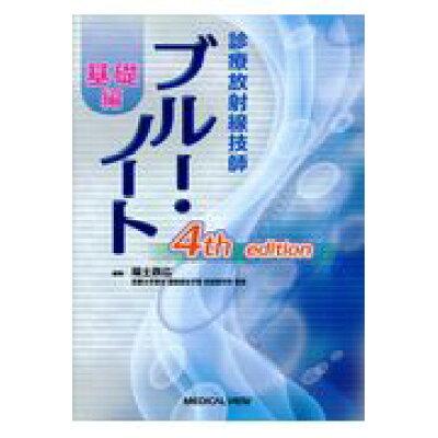診療放射線技師ブルー・ノート基礎編   4th edit/メジカルビュ-社/福士政広