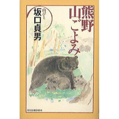 熊野山ごよみ   /角川春樹事務所/坂口貞男