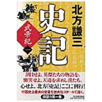 史記  武帝紀 1 /角川春樹事務所/北方謙三