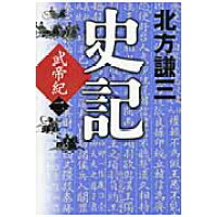 史記  武帝紀 2 /角川春樹事務所/北方謙三