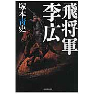 飛将軍李広   /角川春樹事務所/塚本青史