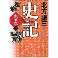 史記  武帝紀 3 /角川春樹事務所/北方謙三