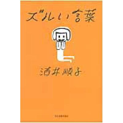 ズルい言葉   /角川春樹事務所/酒井順子