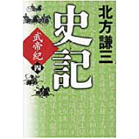 史記  武帝紀 4 /角川春樹事務所/北方謙三