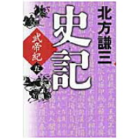 史記  武帝紀 5 /角川春樹事務所/北方謙三