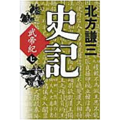 史記  武帝紀 7 /角川春樹事務所/北方謙三