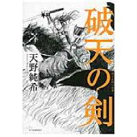 破天の剣   /角川春樹事務所/天野純希