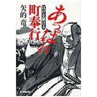 あっぱれ町奉行 江戸を駆ける  /角川春樹事務所/矢的竜