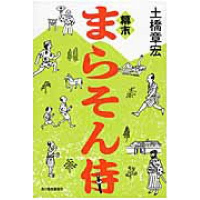 幕末まらそん侍   /角川春樹事務所/土橋章宏