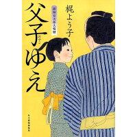 父子ゆえ 摺師安次郎人情歴  /角川春樹事務所/梶よう子