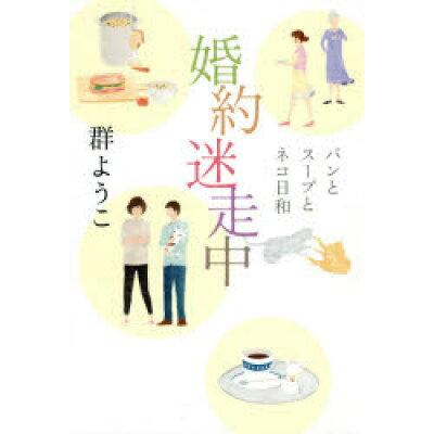婚約迷走中 パンとスープとネコ日和  /角川春樹事務所/群ようこ
