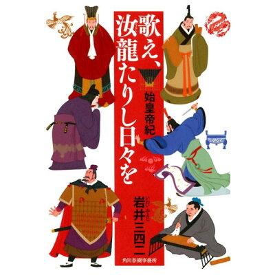 歌え、汝龍たりし日々を 始皇帝紀  /角川春樹事務所/岩井三四二