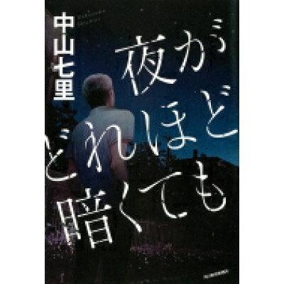 夜がどれほど暗くても   /角川春樹事務所/中山七里