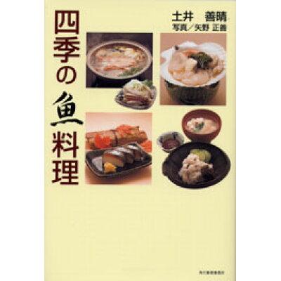 四季の魚料理   /角川春樹事務所/土井善晴