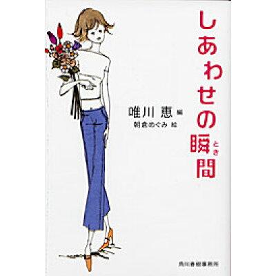 しあわせの瞬間(とき)   /角川春樹事務所/唯川恵