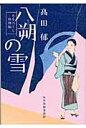 八朔の雪 みをつくし料理帖  /角川春樹事務所/〓田郁