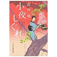 小夜しぐれ みをつくし料理帖  /角川春樹事務所/〓田郁