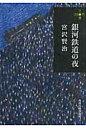 銀河鉄道の夜   /角川春樹事務所/宮沢賢治