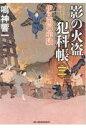 影の火盗犯科帳  3 /角川春樹事務所/鳴神響一