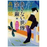 あきない世傳金と銀  四 /角川春樹事務所/〓田郁