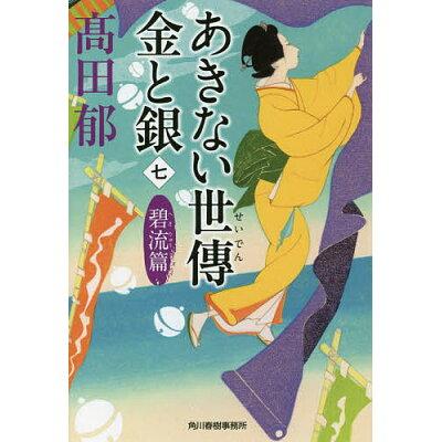 あきない世傳金と銀  七 /角川春樹事務所/高田郁