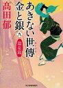 あきない世傳金と銀  九 /角川春樹事務所/〓田郁