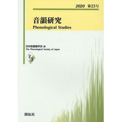 音韻研究  第23号(2020) /開拓社/日本音韻論学会