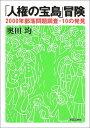 「人権の宝島」冒険 2000年部落問題調査・10の発見  /部落解放・人権研究所/奥田均