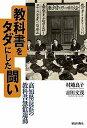 教科書をタダにした闘い 高知県長浜の教科書無償運動  /解放出版社/村越良子