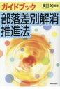ガイドブック部落差別解消推進法   /解放出版社/奥田均