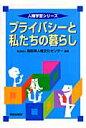 プライバシ-と私たちの暮らし   /解放出版社/鳥取県人権文化センタ-