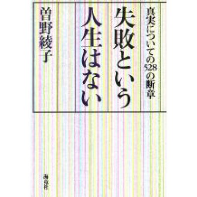 失敗という人生はない 真実についての528の断章  /海竜社/曽野綾子