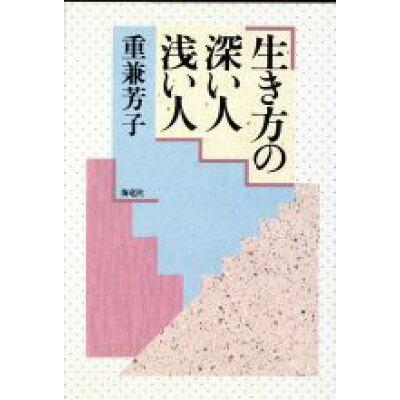 生き方の深い人浅い人   /海竜社/重兼芳子