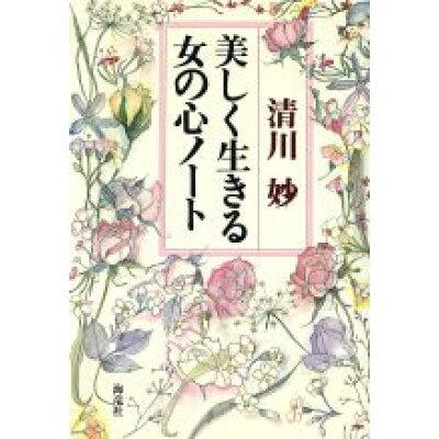 美しく生きる女の心ノ-ト   /海竜社/清川妙