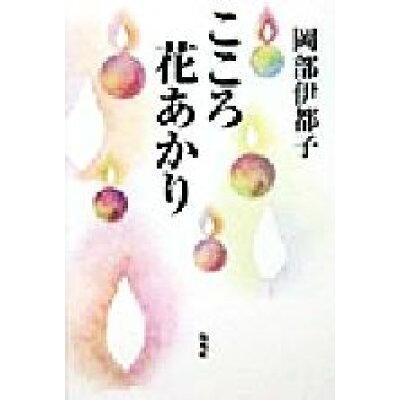 こころ花あかり   /海竜社/岡部伊都子